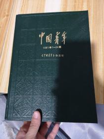 中国青年 1981年 1-24期