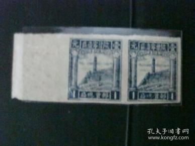 陕甘宁边区1元4版新双联