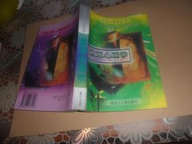 生活心理学 (中外心理学丛书) 正版现货