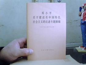 邓小平关于建设有中国特色社会主义的论述专题摘编(一版一印 品好)