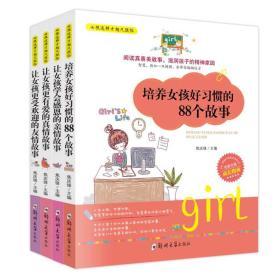 完美女孩成长指南(套装共4册)