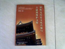 罗哲文历史文化名城与古建筑保护文集(罗哲文 签赠本)【大32开  2003年一版一印】