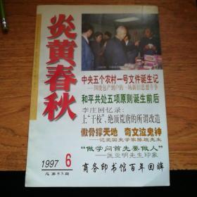炎黄春秋1997/6(总第63期)