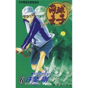网球王子 第6卷
