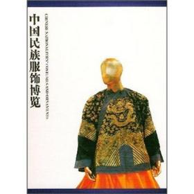中国民族服饰博览