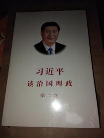 习近平治国理政 第二卷