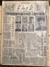 东北日报 1949年10月1日