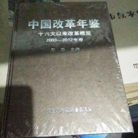 中国改革年鉴2003-2012十六大以来改革概览(全新有塑封)【57号