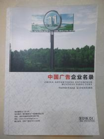 中国广告企业名录
