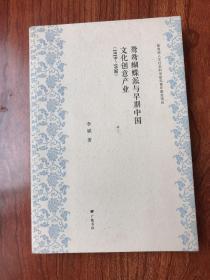 鸳鸯蝴蝶派与早期中国文化创意产业(1919年-1930年)