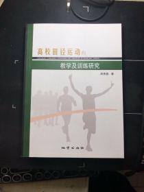 高校田径运动的教学及训练研究   周秀蓉