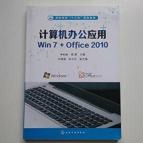 计算机办公应用Win7+Office 2010(李树波)