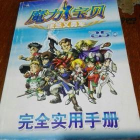 魔力宝贝:法兰义勇军(2.5版)完全实用手册