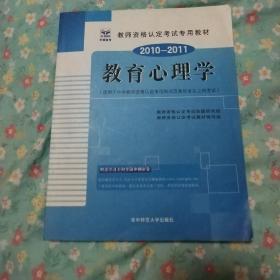 启政教育·2014-2015教师资格认定考试专用教材:教育心理学(适用于中学)