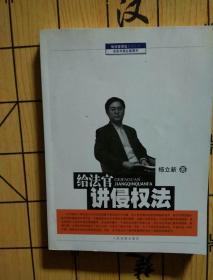 给法官讲侵权法   作者杨立新签名