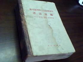 马克思列宁主义经典著作译语汇编、精装 印1600册