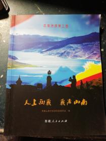 天上西藏藏源山南