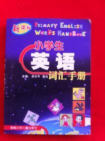 小学生英语词汇手册