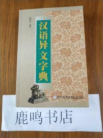 汉语异文字典