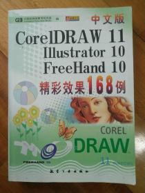 中文版CorelDRAW11/Illustrator10/FH10精彩
