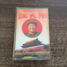磁带 毛泽东颂歌大联唱 红太阳 2