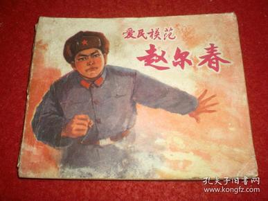 文革語錄,連環畫《愛民模范趙爾春》上海市出版革命組改編,上海市出版革命組。