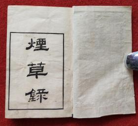 江南两大才子长洲褚逢椿、无县顾禄合着的《烟草录》嘉庆庚辰年(1820年)和刻本一册全,《烟草录》集录了前人有关烟草的着述、文章、诗词,反映了清中叶以前的烟草经济情况。书中所录,除《露书》、《物理小识》等常见诸书外,还有《怡曝堂集》、《耕余小稿》、《类液》、《梅谷偶笔》、《金川琐记》、《地志》、《稗史》、《酉堂小草》等书的记载.