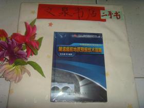 中国隧道及地下工程修建关键技术研究书系 隧道超前地质预报技术指南.》精KC