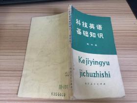 科技英語基礎知識