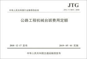 公路工程机械台班费用定额(JTG\T3833-2018)/中华人民共和国行业推荐性标准