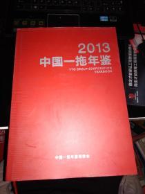 中国一拖年鉴 2013
