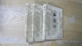 西游记  (全三册,无勾画,无笔迹,品相好!)