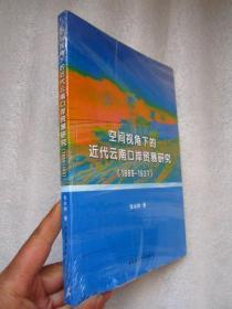 空间视角下的近代云南口岸贸易研究(全新未拆封)