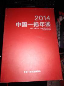 中国一拖年鉴 2014