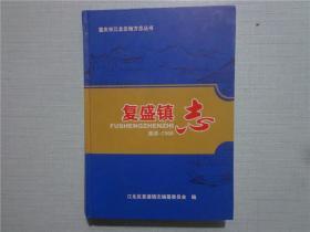 重庆市江北区地方志丛书:复盛镇志(溯源-2009)