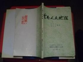 云南人文地理