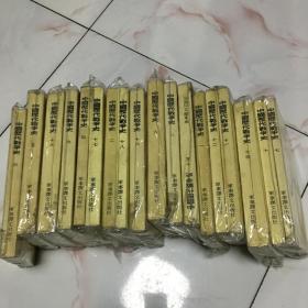 中国历代战争史 军事译文出版社 1--18册