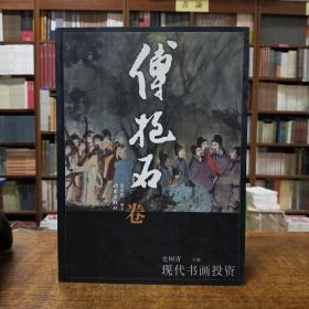现代书画投资:傅抱石卷