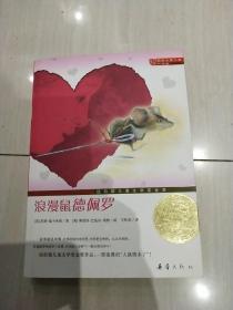 国际大奖小说(升级版):浪漫鼠德佩罗