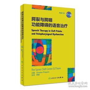 腭裂与腭咽功能障碍的语音治疗