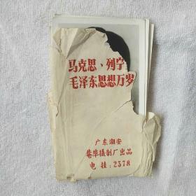 毛泽东家人照片 6张  7.5X12