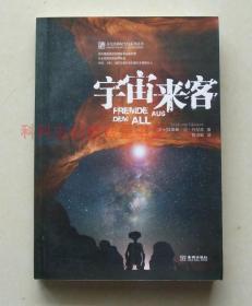 正版 埃里希·冯·丹尼肯神秘文化系列丛书:宇宙来客 金城出版社