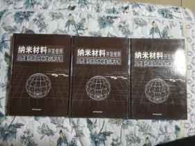 纳米材料开发使用及质量检测技术标准应用手册(上中下全三册,无光盘)