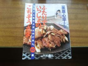 日本原版美食料理书籍【栗原心平美食料理书籍】16开图文本