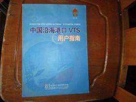 中国沿海船舶定线制及VTS指南