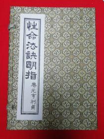 性命法决明指(卷元、亨、利、贞/有函套,一函四册全)民国二十二年木刻版