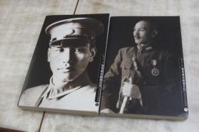 找寻真实的蒋介石:蒋介石日记解读(上下两册合售  平装小16开 2011年11月1版9印  印数5千册  有描述有清晰书影供参考)