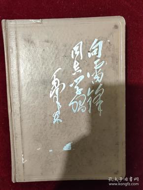 向雷锋同志学习 日记本 有1971年字  有雷锋彩色插图