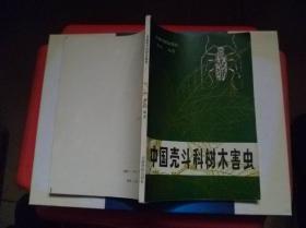 中国壳斗科树木害虫