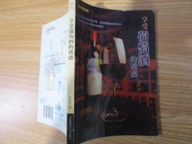 享受葡萄酒的诱惑,刘家宇著,品尝葡萄酒的完全手册,中国建材工业出版社,2002年1版1刷,铜版纸印刷